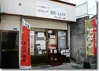 ペットショップ DOG LANDのメイン画像