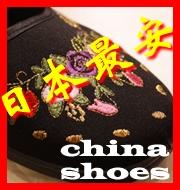 中国雑貨カスミ 画像