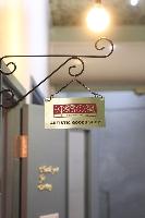 沖縄の風合同会社のメイン画像