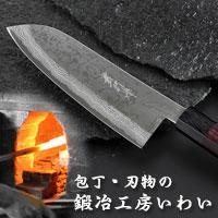 鍛冶工房いわい(岩井刃物) 画像