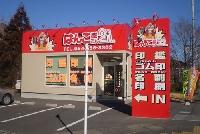 はんこ屋さん21 焼津店のメイン画像