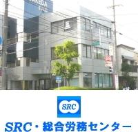 SRC・総合労務センター PickUp画像