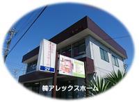 株式会社アレックスホームのメイン画像