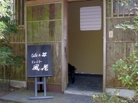Cafe&器ぎゃらりー風花 PickUp画像