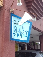 Shuttle Wind PickUp画像