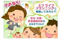 静岡FP事務所 エフ ライフプランニング PickUp画像