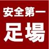 株式会社 竜地 PickUp画像