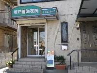 坂戸南治療院 PickUp画像