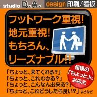 スタジオD.A. PickUp画像
