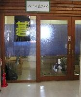 山下囲碁クラブのメイン画像