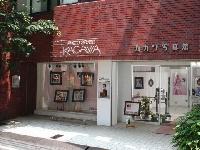 カガワ写真館のメイン画像
