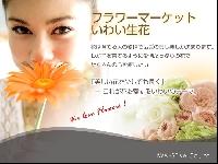 フラワーマーケットいわい生花のメイン画像