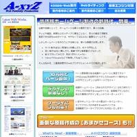 webプロダクション アクシズ PickUp画像