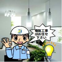 清和電設 PickUp画像
