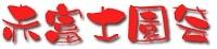赤富士園芸 画像