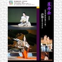 舞いの星舟会(せいしゅう会)のメイン画像