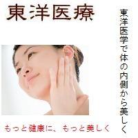 創業昭和21年 平井鍼灸療院のメイン画像