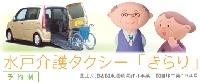 水戸介護タクシーきらりのメイン画像