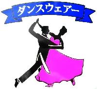 社交ダンス衣装とダンスウェア愛のルビヤ PickUp画像
