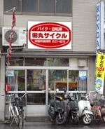 田丸サイクル商会 画像