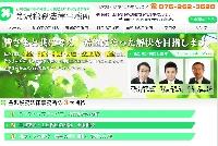 金沢税務法律事務所のメイン画像