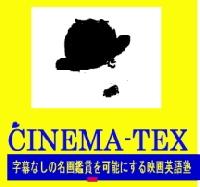 映画英語塾シネマテックスのメイン画像