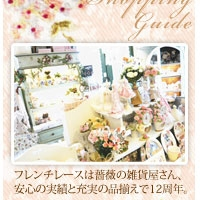 薔薇雑貨専門店 フレンチレース PickUp画像