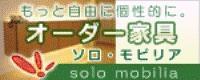 ソロ・モビリアのメイン画像