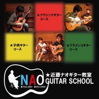 近藤ナオギター教室のメイン画像