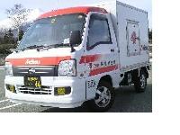 赤帽将監運送店(冷凍車)のメイン画像