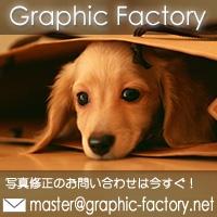 画像修正グラフィックファクトリー PickUp画像