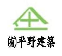 (有)平野建築のメイン画像