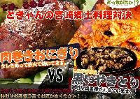 宮崎郷土料理 炭火焼 どぎゃんのメイン画像