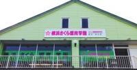 横浜さくら響育学園高等部のメイン画像