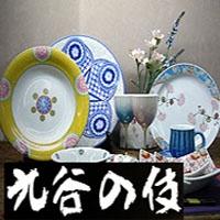 九谷焼の販売 北野陶寿堂 画像