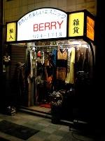輸入雑貨BERRY(ベリー)のメイン画像
