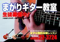 まがりギター教室 PickUp画像
