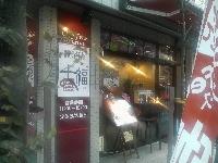 喫茶店 七福 画像