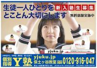 個別指導Y塾のメイン画像