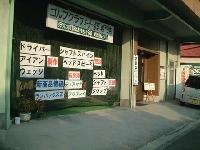 ゴルフクラブクリニック冨田 PickUp画像