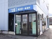 堀内昇一司法書士事務所のメイン画像