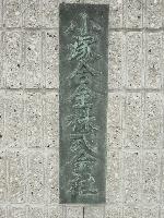 小塚合金株式会社のメイン画像