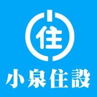 株式会社 小泉住設のメイン画像