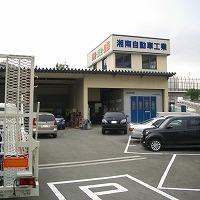 (有)湘南自動車工業所 PickUp画像