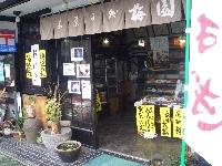 小田原、和菓子、うめぞの PickUp画像