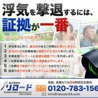 (株)総合探偵社リロード 画像
