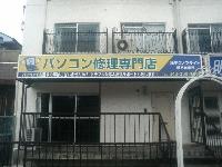 株式会社テクノブライト 稲毛営業所のメイン画像
