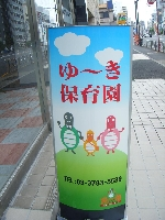 ゆ〜き保育園 PickUp画像