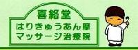 喜絡堂はりきゅうあん摩マッサージ治療院のメイン画像