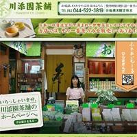 川添園茶舗 画像